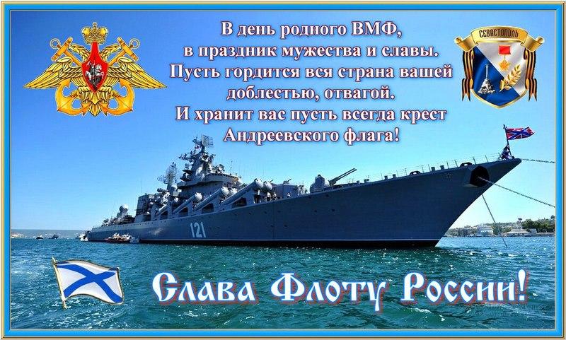 Поздравления с военно морского флота