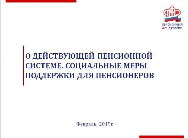 ПЕНСИЯ 1