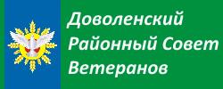 Доволенский районный совет ветеранов