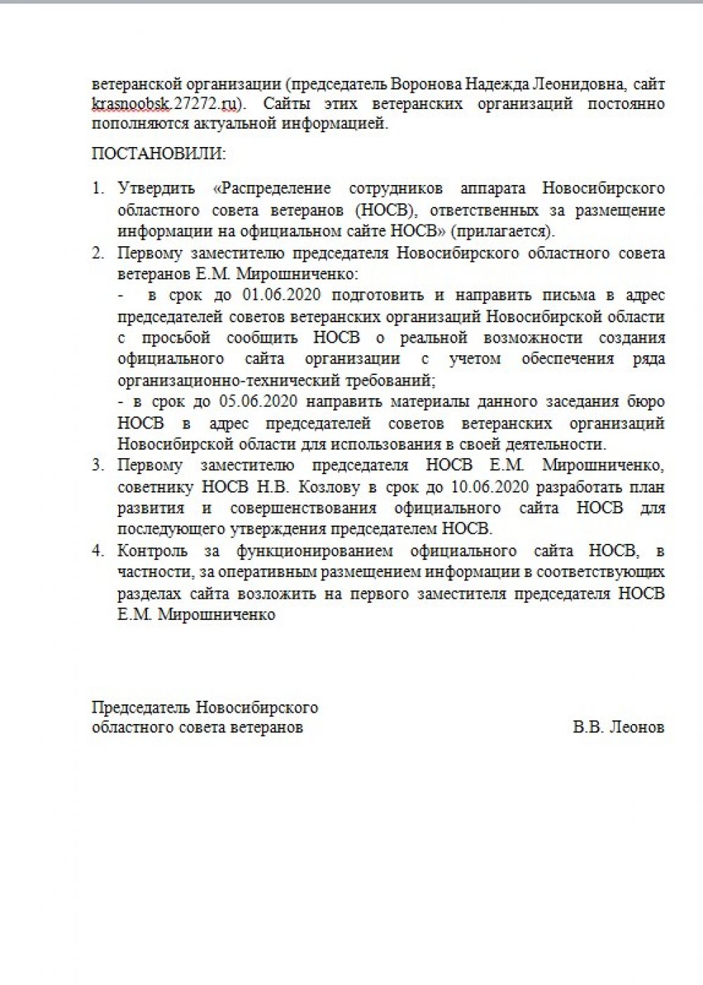 протокол19-2